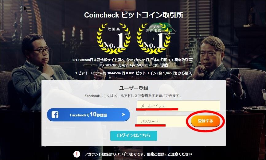 コインチェック 登録方法 取引所
