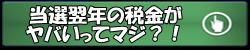 宝くじ 当選 税金 翌年