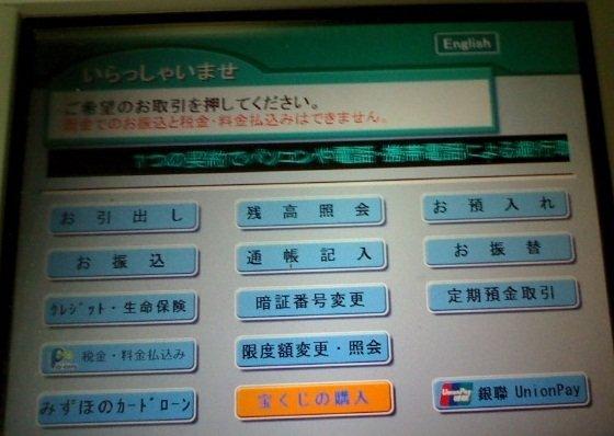 みずほ銀行 atm ロト6 買い方1
