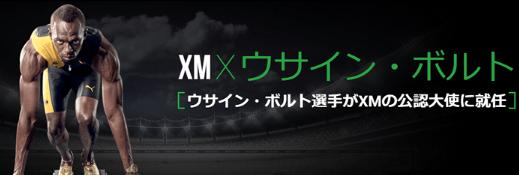 XM 口座開設 ボーナス メリット