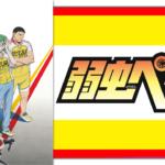 弱虫ペダル アニメ 動画 1期
